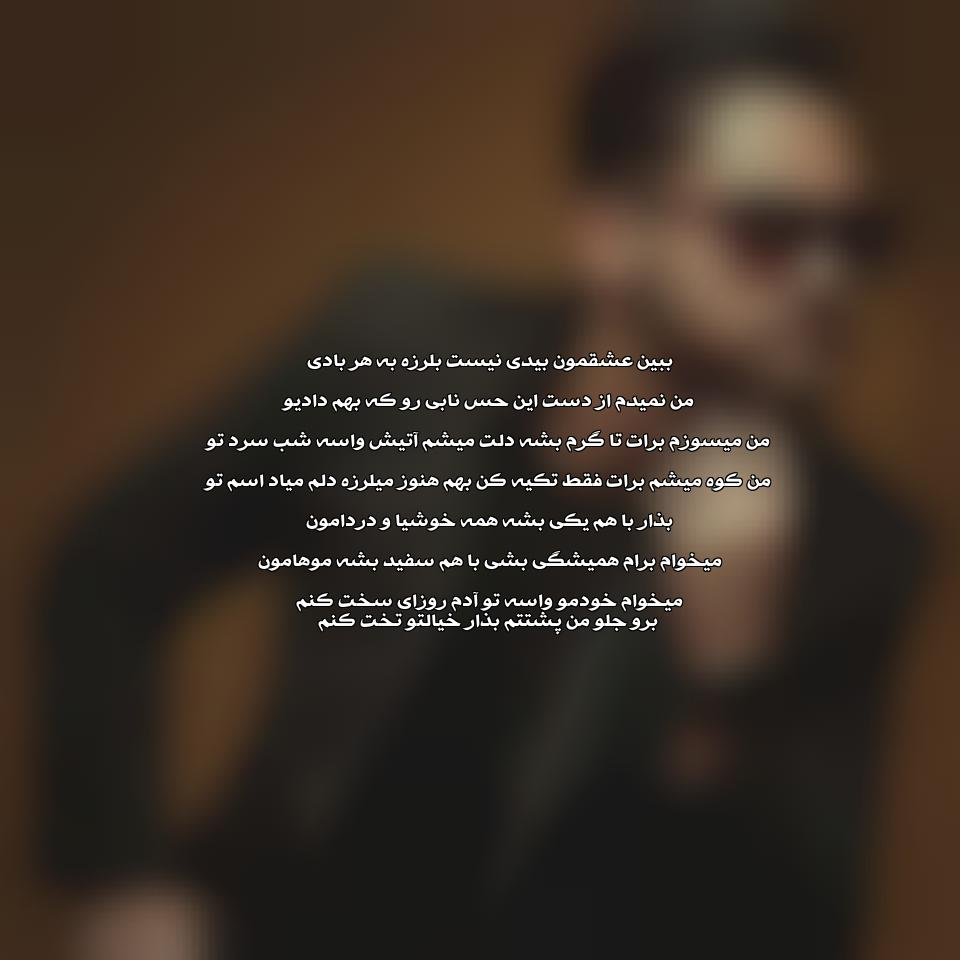 دانلود آهنگ جدید علی خدابنده به نام دوست دارم