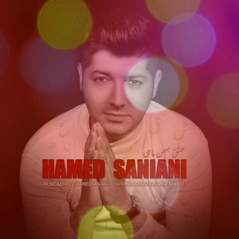 آهنگ عشق بهمن ماهی از حامد سانیانی | حاضرم جونمو پای اون چشای تو بدم نرو