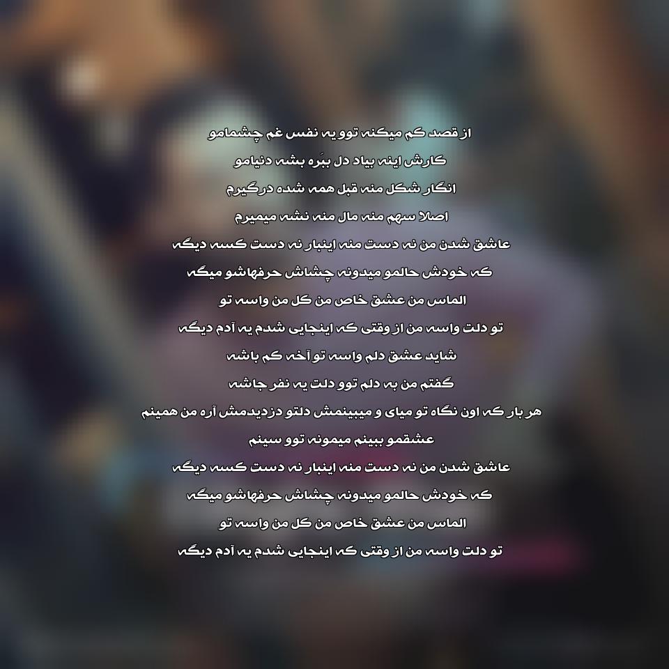 دانلود آهنگ جدید محمد طسوجی به نام عشق خاص