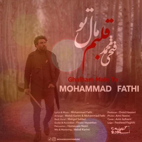 آهنگ قلبم مال تو از محمد فتحی