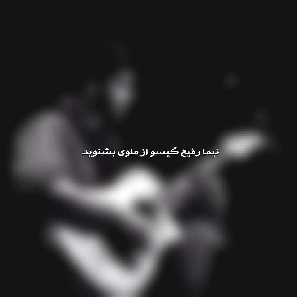 آهنگ جدید نیما رفیع گیسو