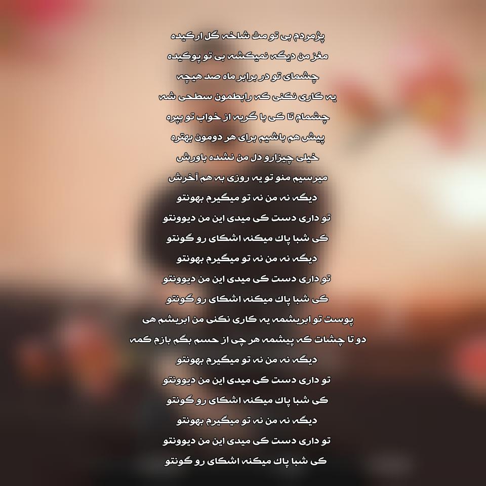 آهنگ جدید محسن عباسی به نام گل ارکیده