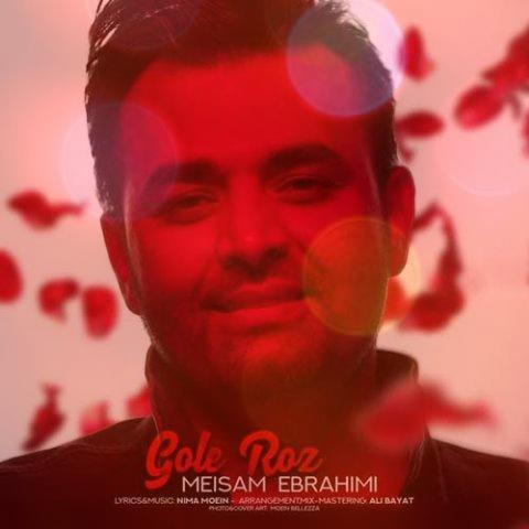 آهنگ گل رز از میثم ابراهیمی | اون یه گل رز تو دستم داد میکنم برگاشو رفت یا میاد دوسش دارم زیاد