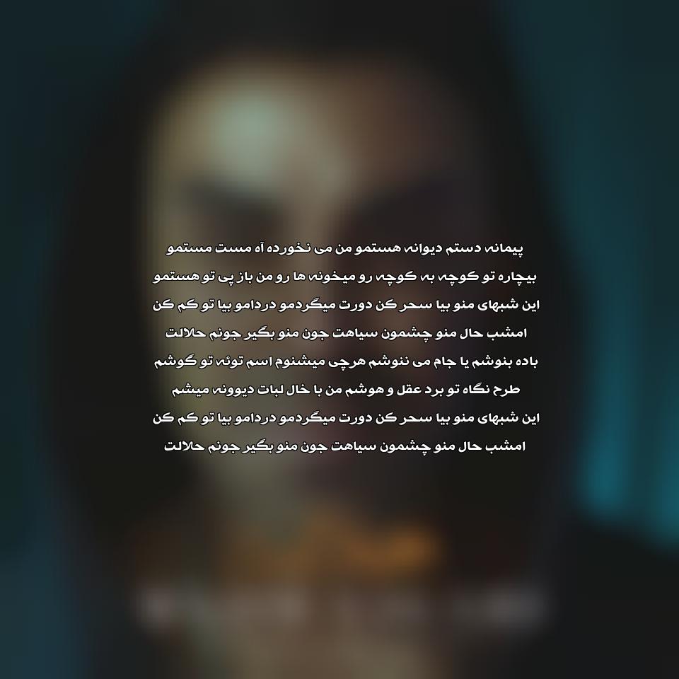 آهنگ جدید مجید اصلاحی به نام حلالت