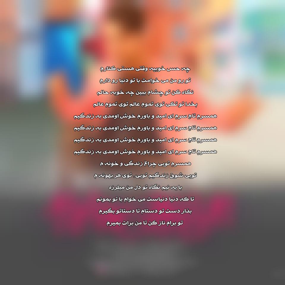دانلود آهنگ جدید سهیل کاظمی همسرم