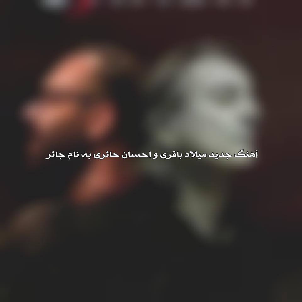 آهنگ جدید میلاد باقری و احسان حائری جائر