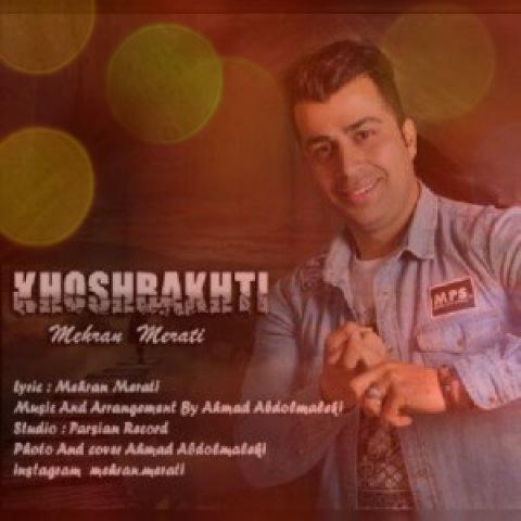 آهنگ عاشقانه نامزدی به نام خوشبختی از مهران مرآتی
