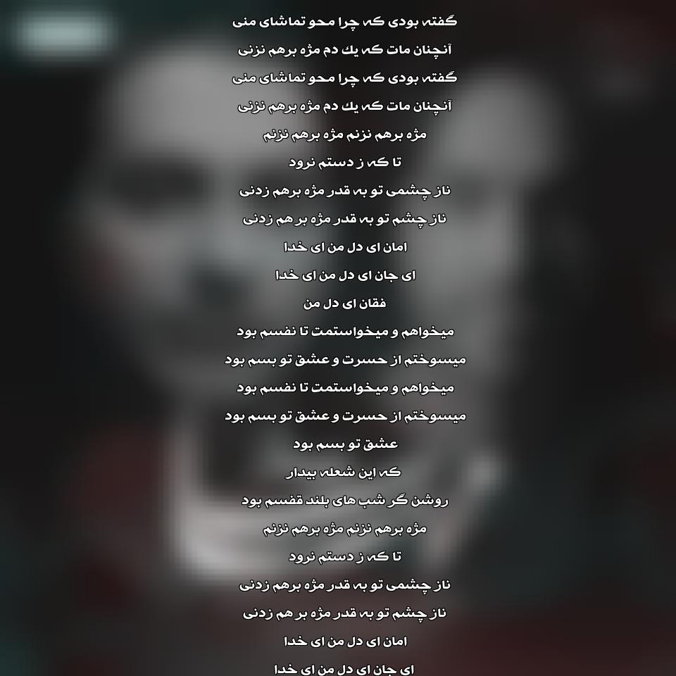 آهنگ جدید همایون شجریان و علی قمصری به نام محو تماشا