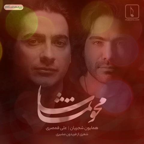 آهنگ محو تماشا از همایون شجریان و علی قمصری