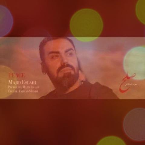 آهنگ صلح از مجید اصلاحی