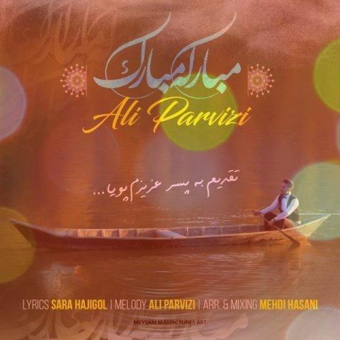 آهنگ شاد برای جشن عروسی به نام مبارکه مبارک از علی پرویزی | شاخه نباته دوماد عروس مثل پریزاد