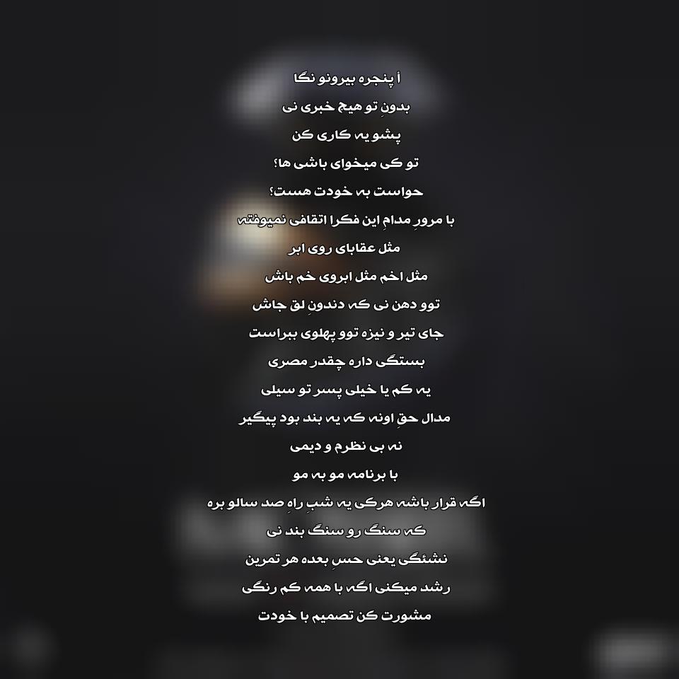 آهنگ جدید مصر از مهراد هیدن و شایع ب