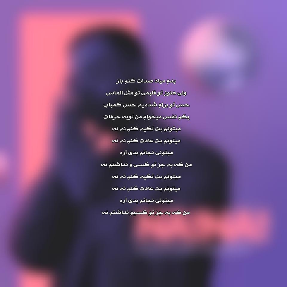 آهنگ جدید مازیار ناصری نه نه
