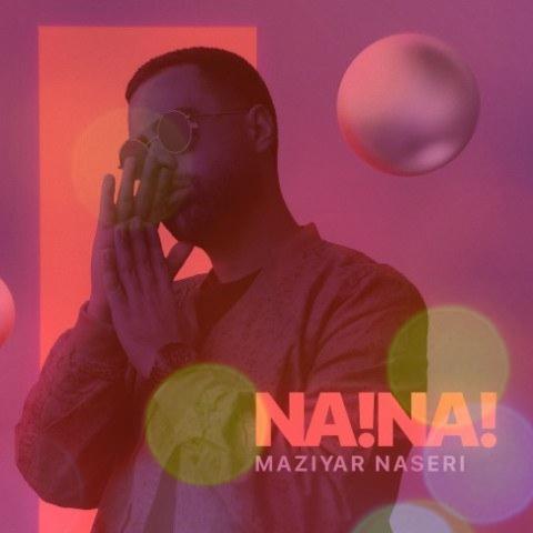 آهنگ نه نه از مازیار ناصری | میتونم بت تکیه کنم نه نه