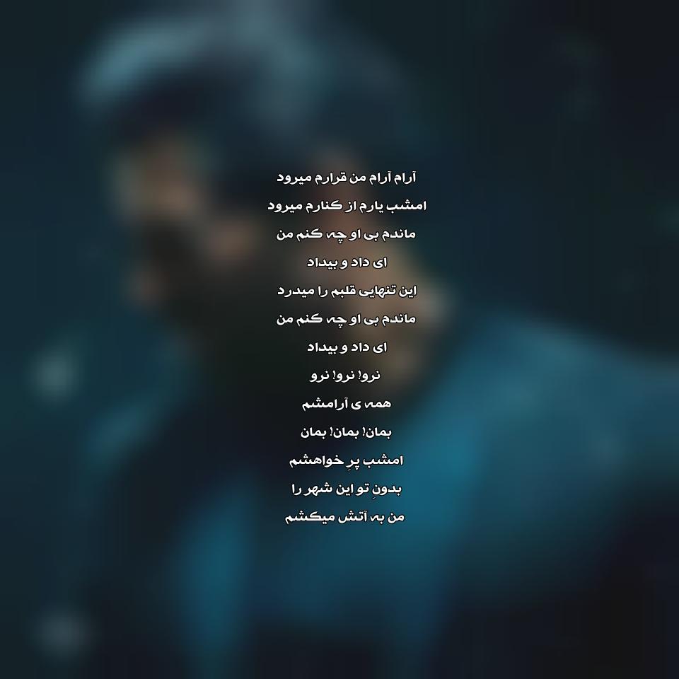 آهنگ جدید رضا ملک زاده نرو نرو