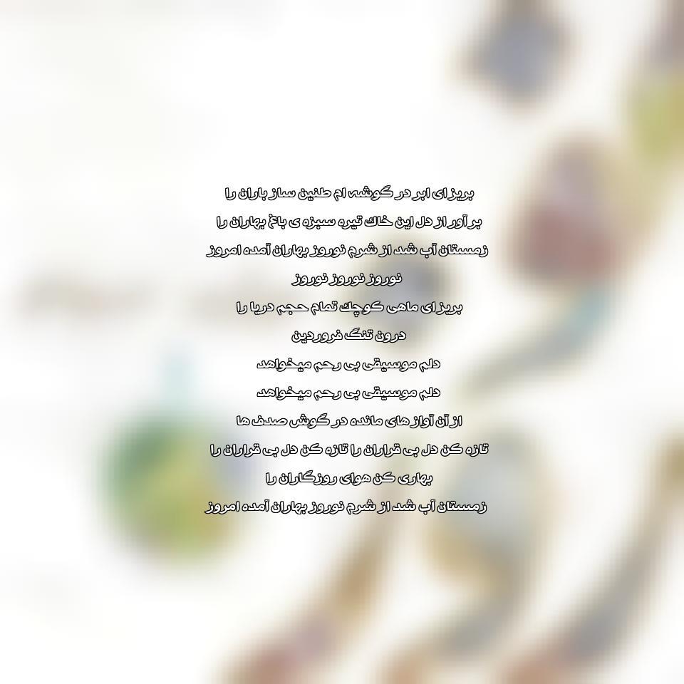 متن آهنگ نوروز خوانی همایون شجریان
