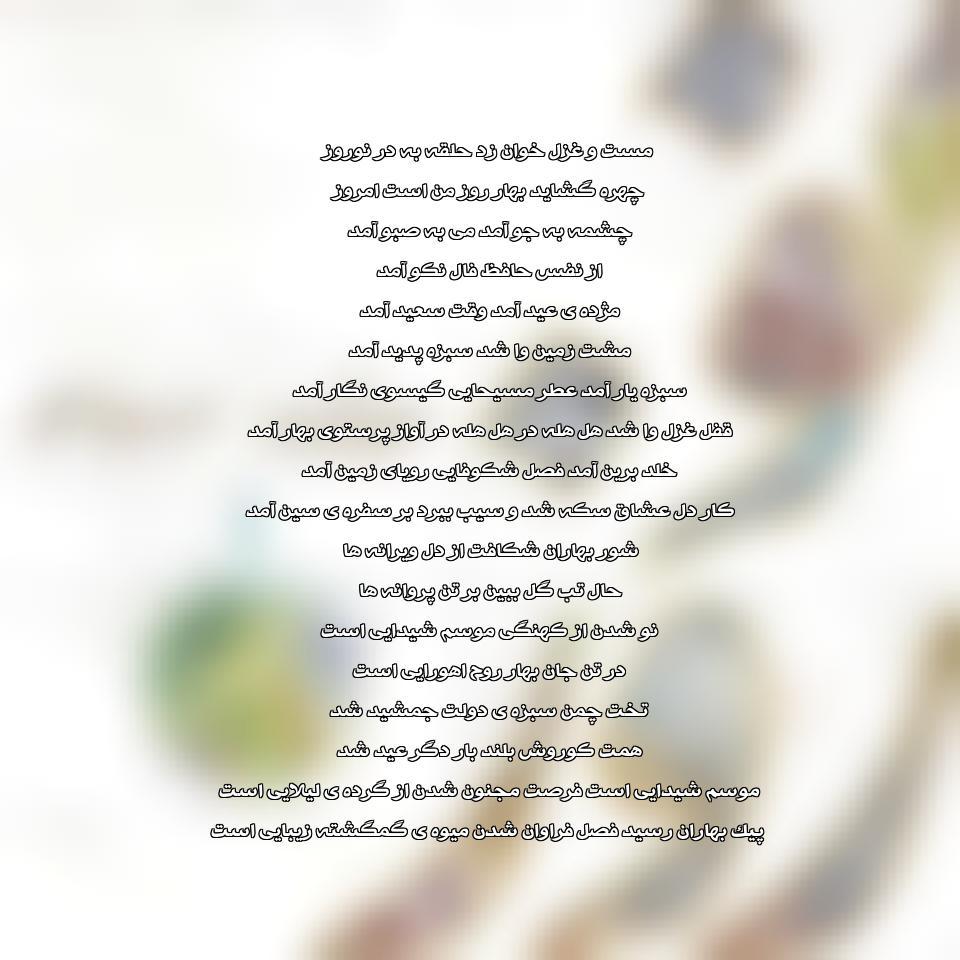 آهنگ جدید همایون شجریان و سهراب پورناظری با نام نوروز