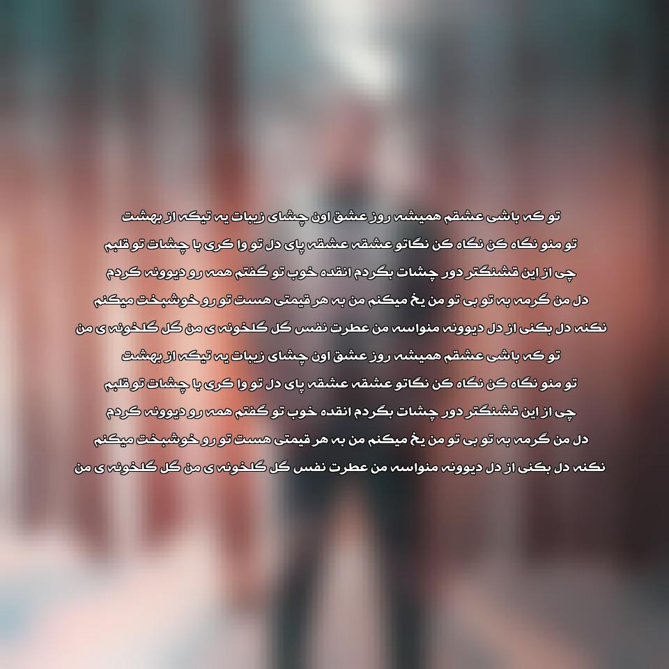 اهنگ ملایم برای سفره عقد به نام روز عشق از علیرضا خان