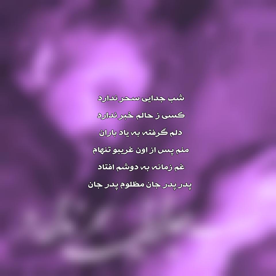 دانلود آهنگ علی رزاقی شب جدایی سحر ندارد