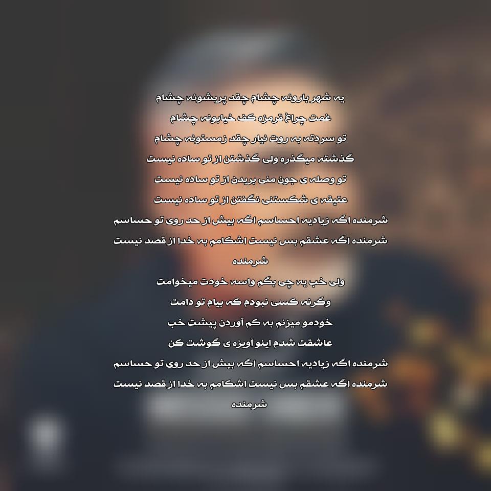 آهنگ جدید مسعود صابری به نام شرمنده