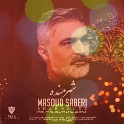 آهنگ شرمنده از مسعود صابری