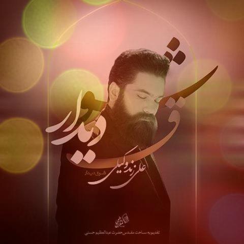 آهنگ شوق دیدار از علی زند وکیلی