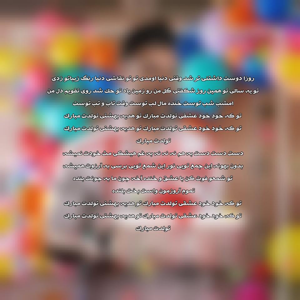 آهنگ جدید علی مولایی به نام تولد