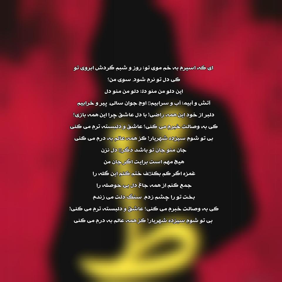 آهنگ جدید مهراج ط