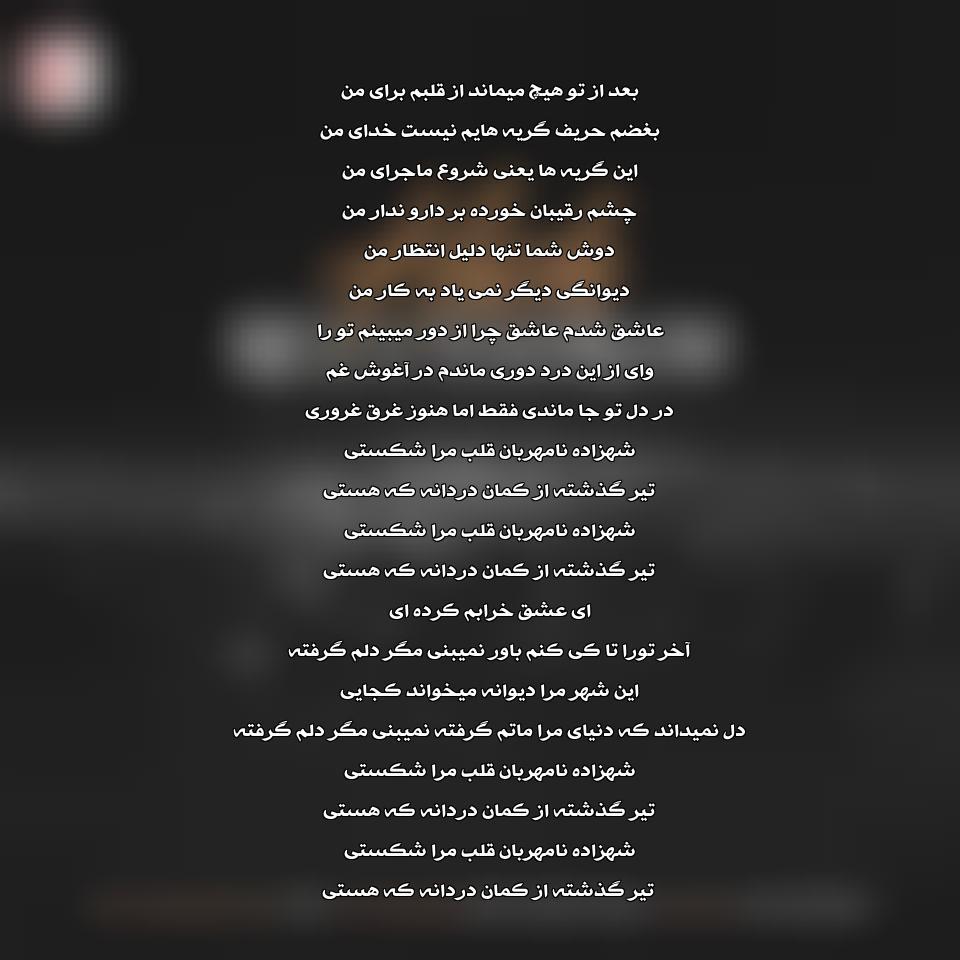 دانلود ریمیکس آهنگ هیچ رضا بهرام