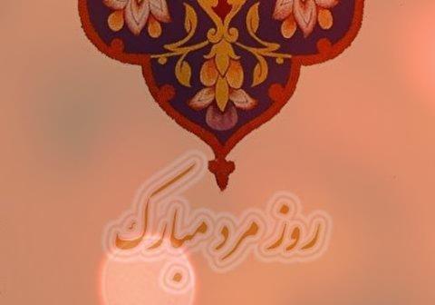 دانلود ۲۱ آهنگ شاد و غمگین برای تبریک روز پدر و همسر + تبریک روز مرد به عشقم
