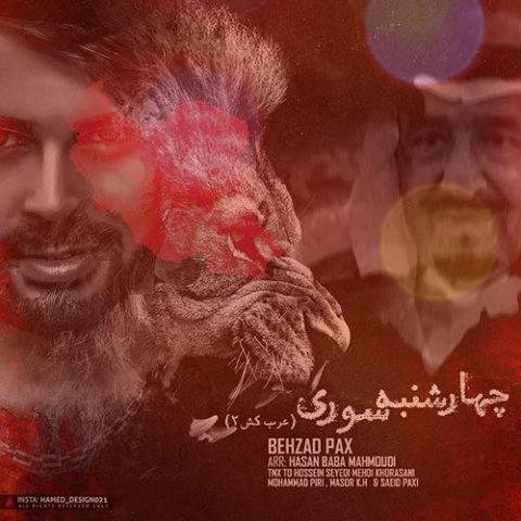 دانلود اهنگ رپ چهارشنبه سوری از بهزاد پکس