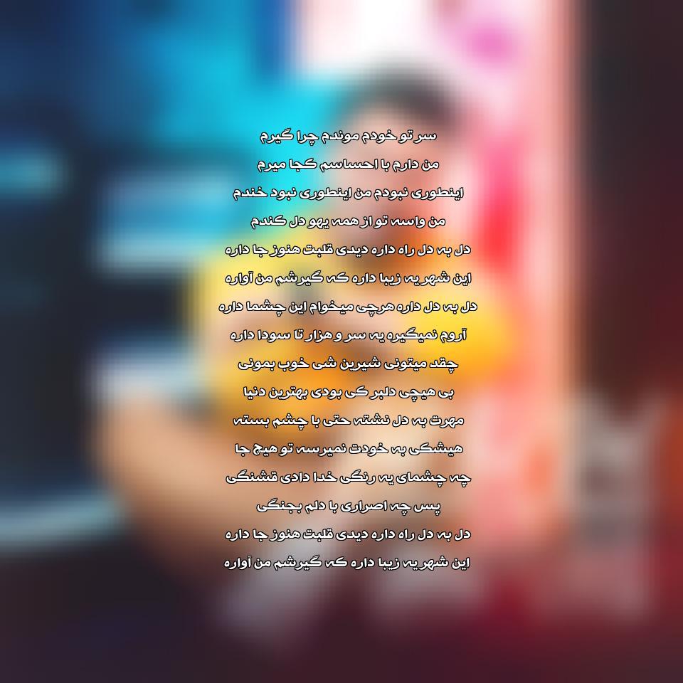 آهنگ جدید علیرضا طلیسچی به نام دل به دل