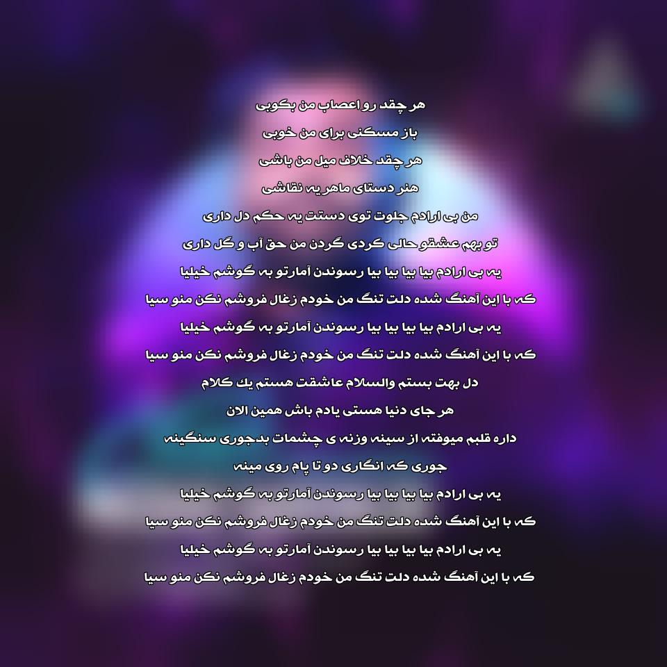 آهنگ جدید مسعود صادقلو به نام مسکن
