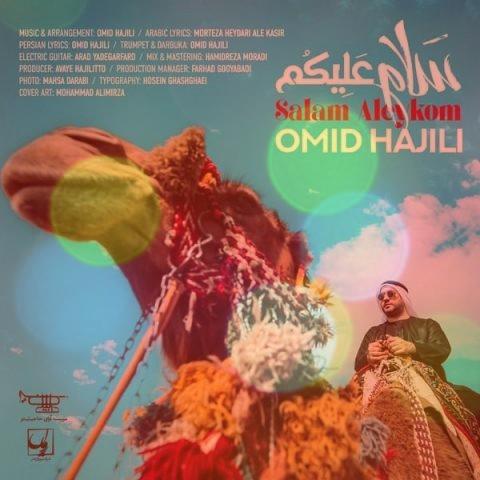 آهنگ سلام علیکم از امید حاجیلی ( آهنگ جدید عربی امید حاجیلی ) | الو سلام علیکم