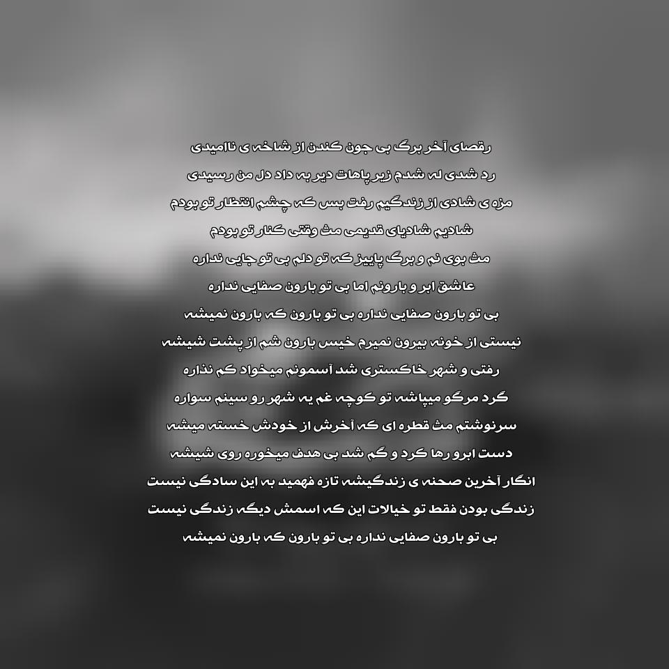 دانلود آهنگ جدید محسن یگانه به نام شهر خاکستری