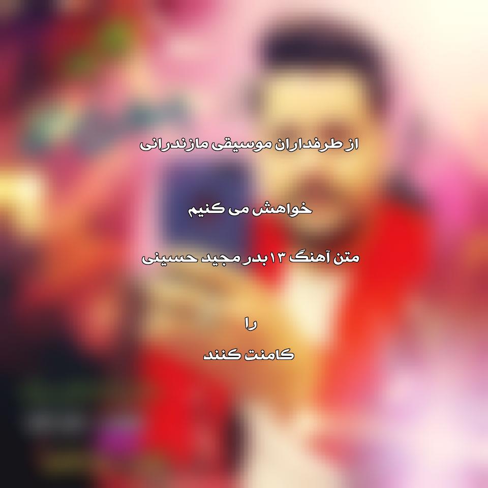 دانلود آهنگ جدید مازندرانی با خوانندگی زیبای مجید حسینی به نام ۱۳ بدر با کیفیت بالا
