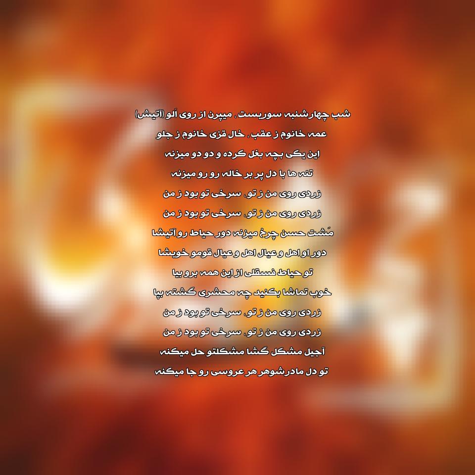 آهنگ چهارشنبه سوری قدیمی مرتضی عقیلی