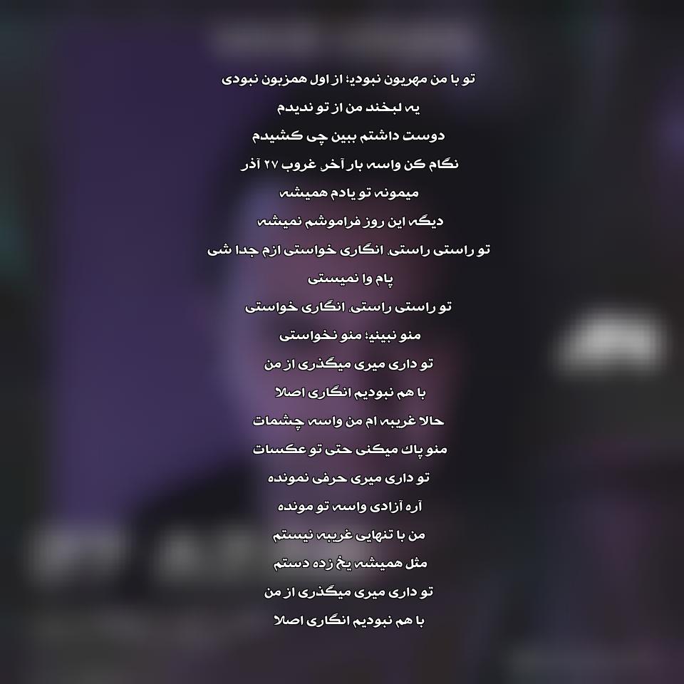 دانلود آهنگ جدید امیر ویهان 27 آذر