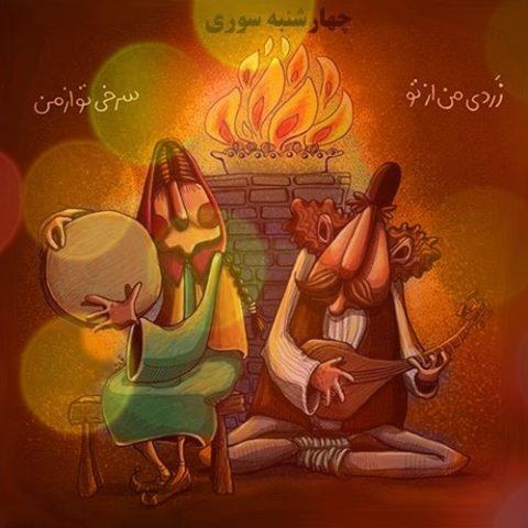 آهنگ چهارشنبه سوری کودکانه | ترانه صوتی کودکانه چهارشنبه سوری