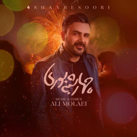 آهنگ آخر سال ایرونی اومده چهارشنبه سوری ( آهنگ چهارشنبه سوری علی مولایی )