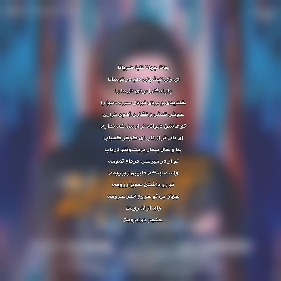 ورژن جدید آهنگ امید ساربانی آهوی فراری
