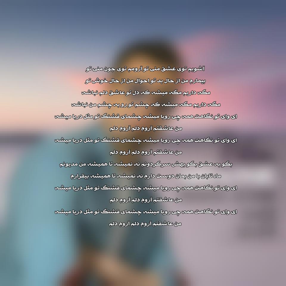 آهنگ جدید عباس عجمی به نام آرومه دلم