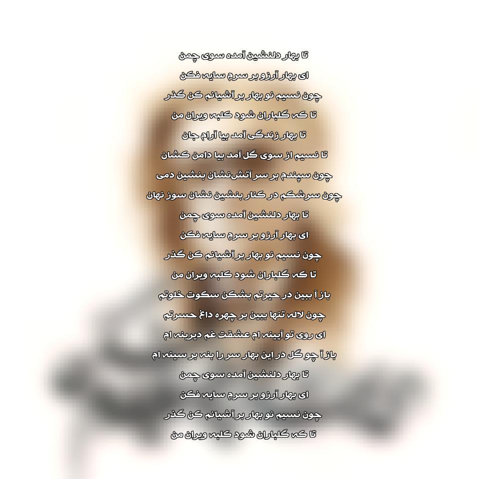 آهنگ بی کلام بهار دلنشین