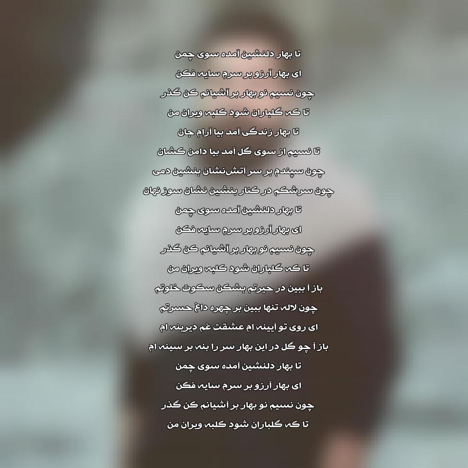 دانلود اهنگ تا بهار دلنشین از علی زند وکیلی
