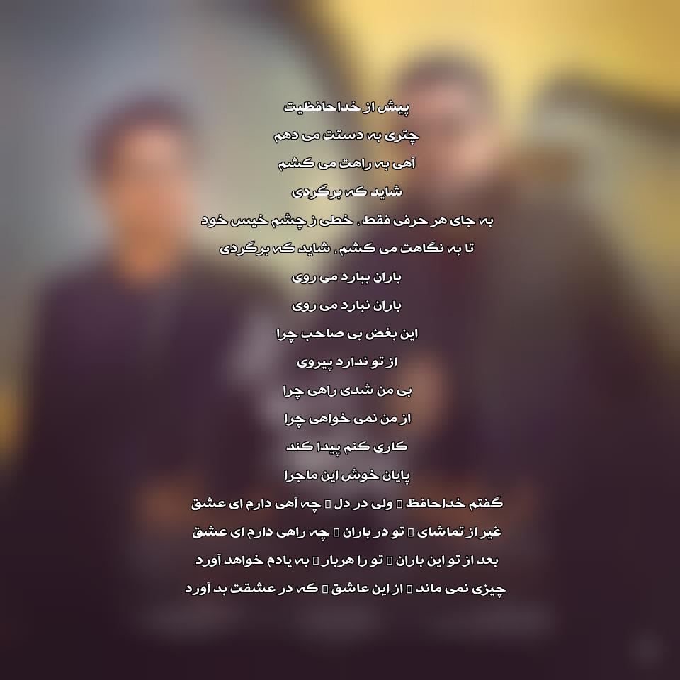 دانلود آهنگ جدید حجت اشرف زاده و رضا رشیدپور به نام باران ببارد