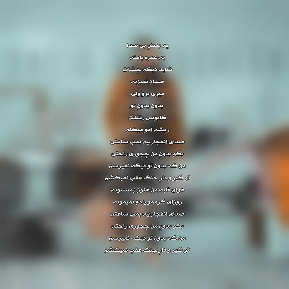 آهنگ جدید سعید محقق به نام بمب ساعتی