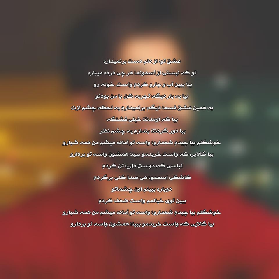 دانلود آهنگ جدید مجید رضوی چشم نظر
