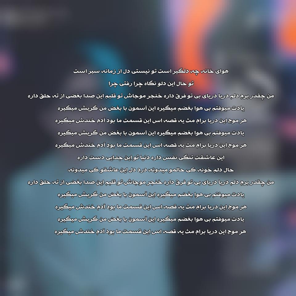 دانلود آهنگ جدید محسن ابراهیم زاده به نام دریا