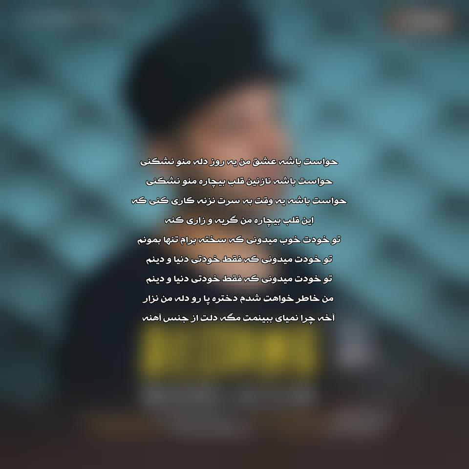 آهنگ جدید مسعود جلیلیان به نام دلتنگ
