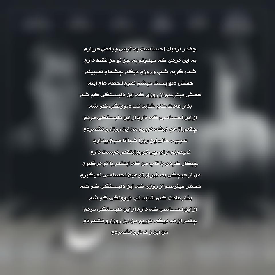 دانلود آهنگ جدید مهدی موسوی، انوشیروان تقوی و رضا تاجبخش به نام احساس